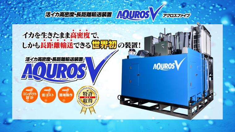水産県長崎の活イカ高密度新規海水浄化輸送装置の製品化