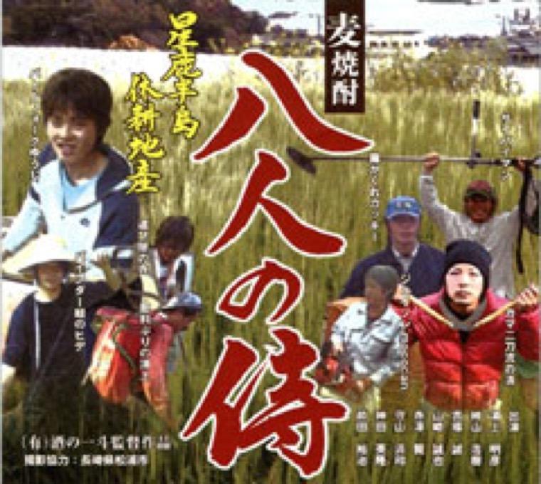 休耕地利用の地元農産物を原材料とした麦焼酎「八人の侍」、芋焼酎「未来の農村」の商品開発