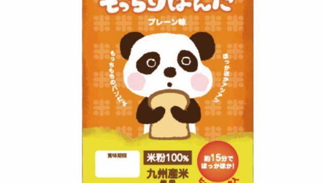 長崎県産米を使用した米粉100%三大アレルギー対応防災備蓄パンの商品開発