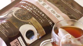 長崎県産霊芝を使用した霊芝コーヒーの開発・販売