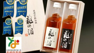 長崎の伝統果実および柑橘類「ザボン」と「ゆうこう」を使ったポン酢の販路開拓