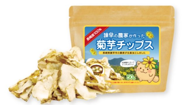 長崎県産の菊芋を活用した新商品開発