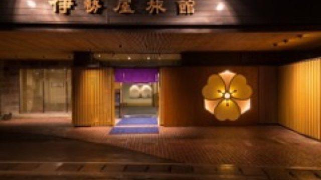 『小浜伊勢屋旅館』ブランドによる長崎県産素材での商品開発事業