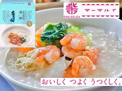 <チャイデリカ>マーマ ルイの広東式健美粥 海鮮