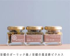 栄螺の蕎麦酢ピクルス/栄螺のガーリック焼き