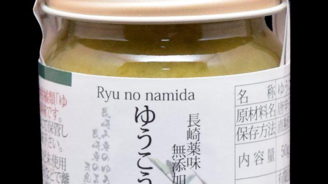長崎薬味ゆうこう胡椒