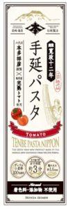 手延パスタ トマト