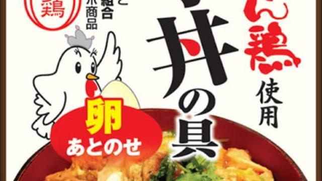 長崎ばってん鶏 親子丼の具(内容量 150g・1食入り)