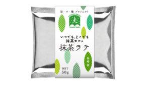 長崎県産抹茶ラテ