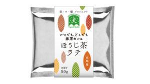 長崎県産ほうじ茶ラテ