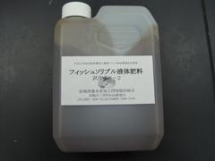 ソリブル(低利用副産物)と豆腐オカラ(産業廃棄物)を使った有機液体肥料の開発