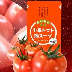 小串トマト鍋スープ